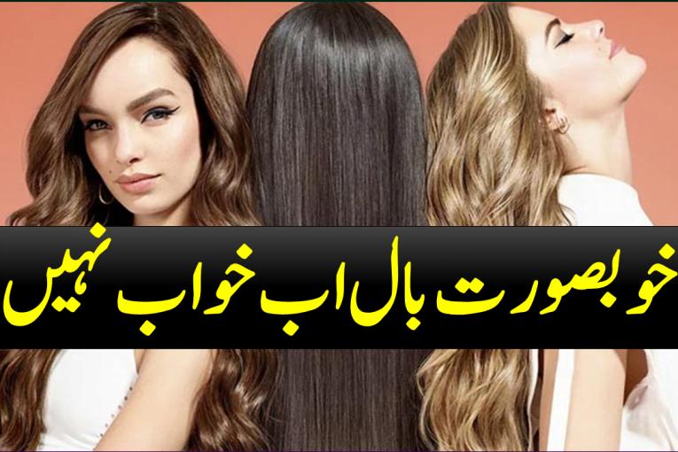 Beautiful long hair home remedies