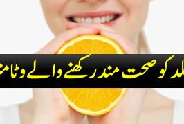 Vitamins that keep skin healthy