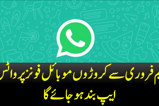 WhatsApp will be shut down on millions of mobile phones