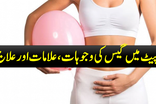 Causes Symptoms And Treatment Of Stomach Gas
