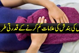 Natural Ways to Reduce Menstrual Symptoms