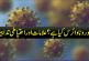 What is the Corona Virus Symptoms and precautions