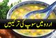 Soup Recipes in Urdu Chicken Vegetable Soup