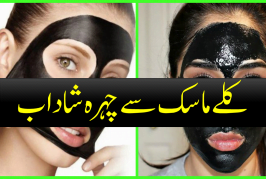 Black Charcoal Mask Blackhead Remover Face Peel Off Mask