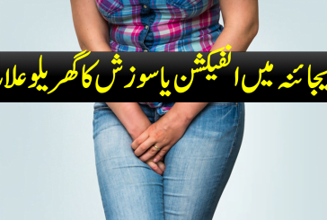 Home Remedies for Infection or Inflammation in Vagina