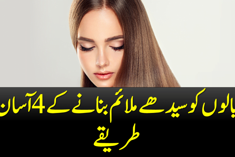 4 Easy Ways to Straighten and Silky Hair