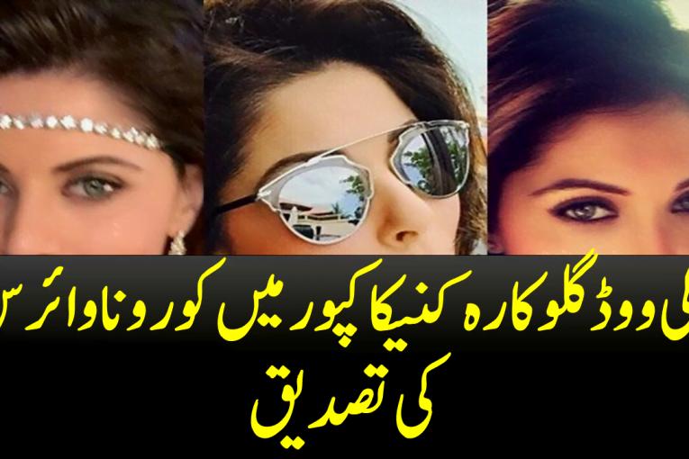 Bollywood singer Kanika Kapoor confirms Coronavirus