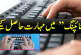 How to type Faster Typing Tips and Instructions