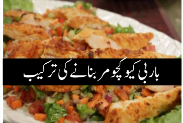 BBQ Kachumber Recipe In Urdu
