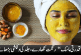 Natural mask Enhance the complexion enhance the charm of the skin