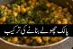 Chole Palak Recipe In Urdu