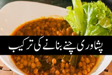 Peshawari Chana Recipe In Urdu