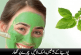 5 Mask of Mint bring beauty on face