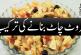Fruit Chaat Recipe In Urdu