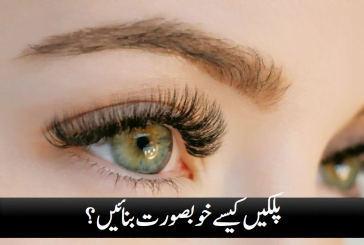 How to make lashes beautiful?