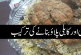 Balochi Saji Aur Kabuli Pulao Recipe In Urdu