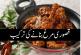 Kasoori Murgh Recipe In Urdu
