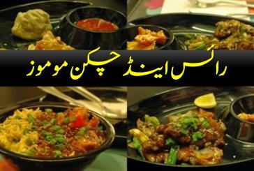 Chicken Rice Momos Recipe