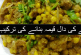 Chane Ki Daal Qeema Recipe In Urdu