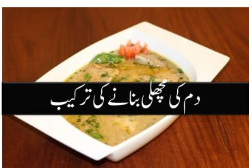 Dum Ki Machhli Recipe In Urdu