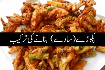 Besan Kay Pakoray Recipe In Urdu
