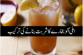 Imli Aalo Bukharay Ka Sharbat Recipe In Urdu