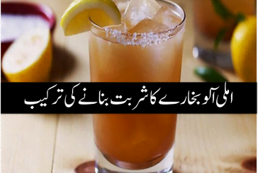 Imli Aalo Bukharay Ka Sharbat Recipe In Urdu
