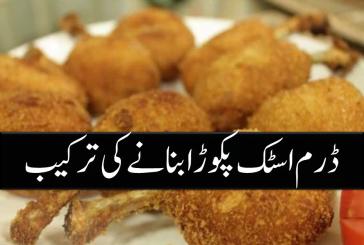 Drumstick Pakoray Recipe In Urdu