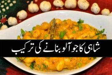 Shahi Kaju Aloo Recipe In Urdu