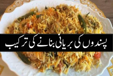 Pasandon Ki Biryani Recipe In Urdu