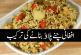 Afghani Chana Pulao Recipe In Urdu