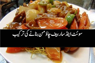Sweet And Sour Beef Chow Mein Recipe In Urdu