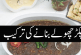 Chikar Cholay Recipe In Urdu