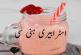 Strawberry Honey Sea