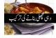 Dahi Machli Recipe In Urdu